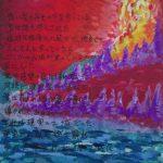 赤い夜の絵と詩