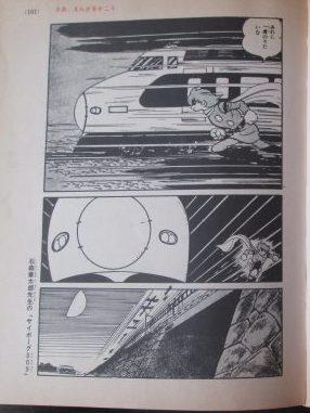 サイボーグ009の印象深いページ