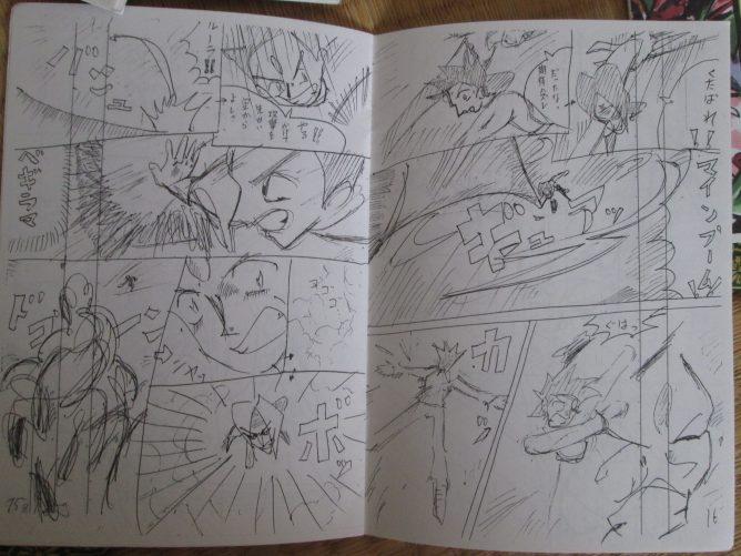 高校生の頃描いていた漫画「バカオクエスト」