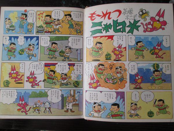 赤塚不二夫のまんが入門でバカボンの漫画ページ