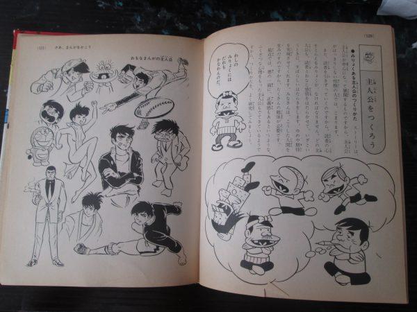 赤塚不二夫氏の「まんが入門」のページ