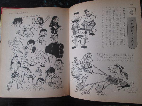 赤塚不二夫氏のまんが入門のページ