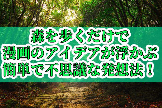 森を歩くだけで創作のアイデアが浮かぶ簡単で不思議な発想法を紹介!