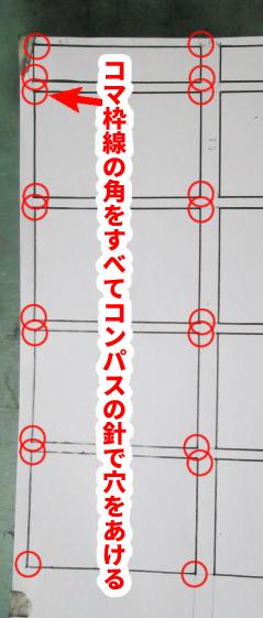 四コマ漫画の枠線の角に赤丸を付けた画像
