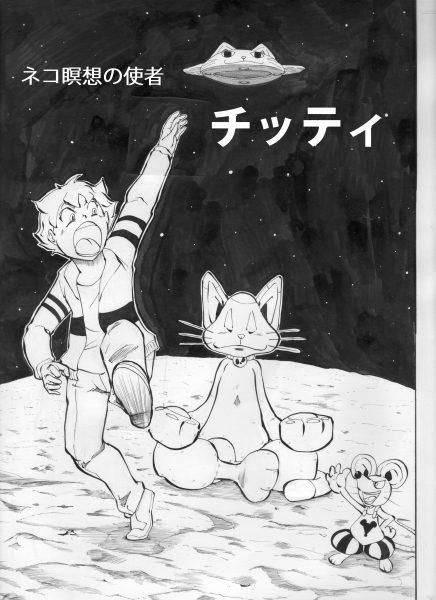 猫のチッティの漫画の表紙画像