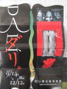 ダリ展,国立新美術館