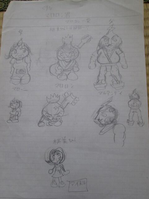 栗 キャラクター マロロン