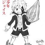 悪魔の少年の漫画の主人公