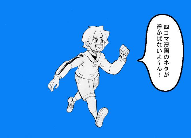 少年が走っているイラスト