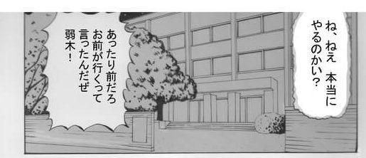 学校が舞台のホラー漫画
