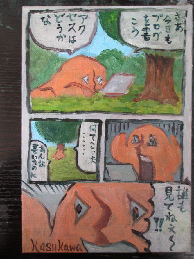 油絵で漫画を描いた漫画アート作品