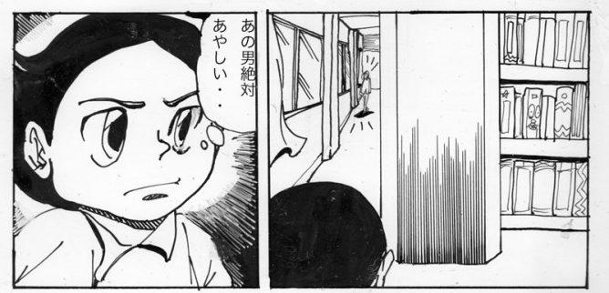 図書館怪奇事件の漫画の1シーン