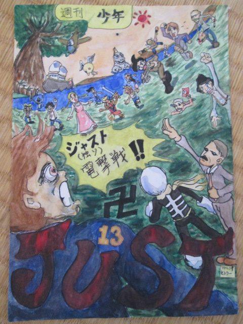 週刊少年ジャスト13号の表紙画像