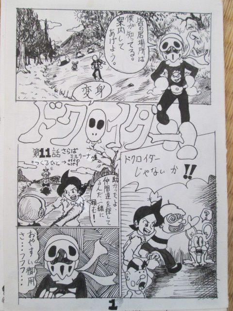 「変身!ドクロイダー」の漫画の1シーンの画像