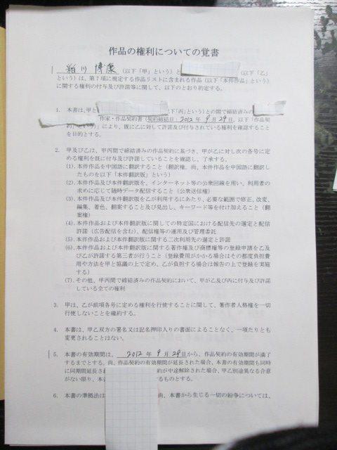 パンダ出版社との契約書の画像