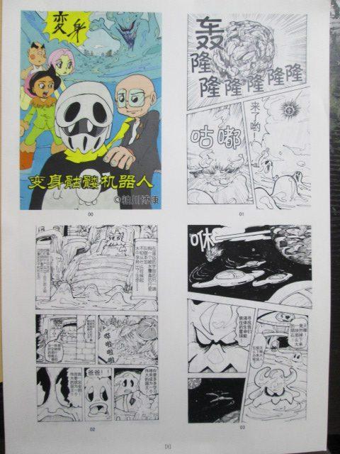 ドクロイドの中国語版の漫画ページ