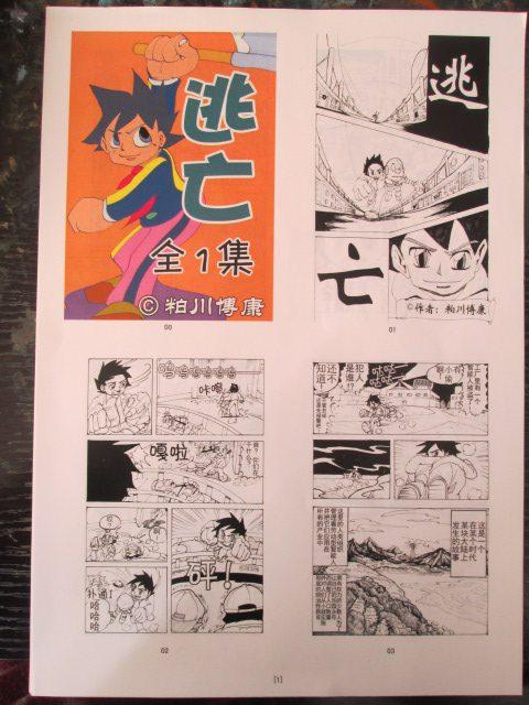 漫画「脱出」の中国語バージョン