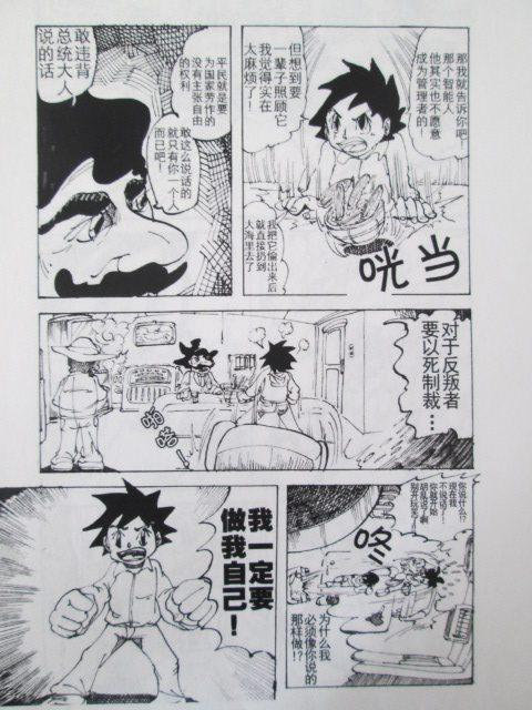 漫画「脱出」の中国語版の画像