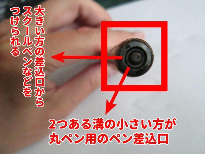 溝が2つあるペン軸