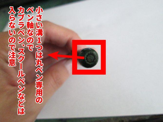 丸ペン専用のペン軸