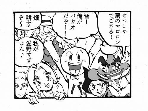 四コマ漫画 コマにキャラが多い