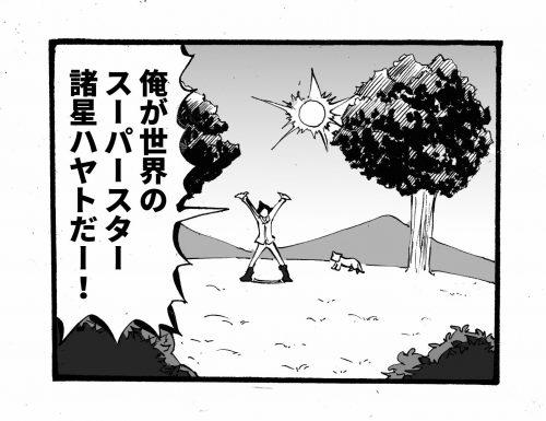 四コマ漫画 ロング 構図