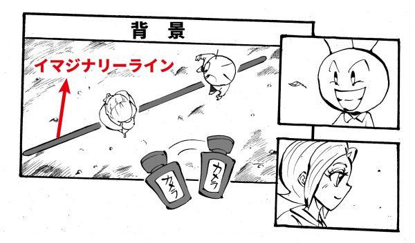 四コマ漫画 イマジナリーライン