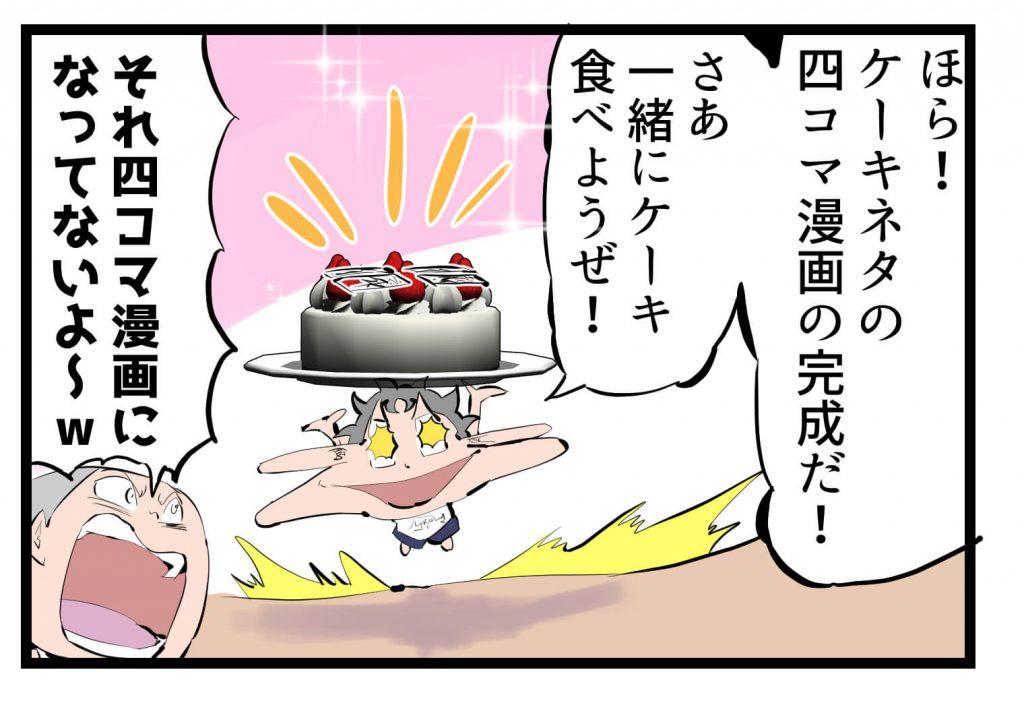 四コマ漫画,描き方