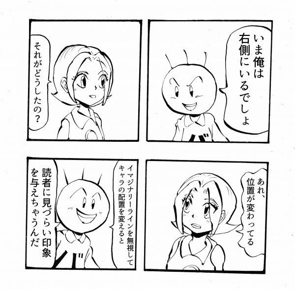 四コマ漫画 描き方 イマジナリーライン