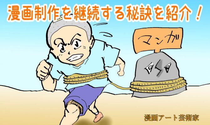 漫画の石を引いている少年の画像