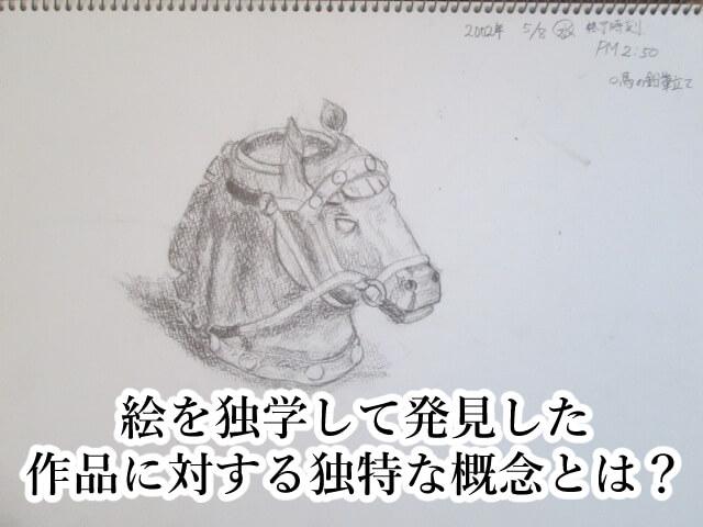 独学で絵を描似ていた時に考えていたことを告白!作品に対する変わった捉え方とは何か?