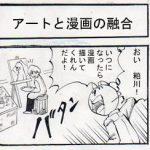 アートと漫画の融合に関する四コマ漫画