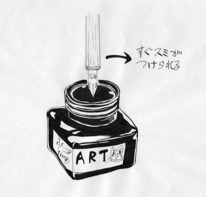 墨とつけペン画あるイラスト画像
