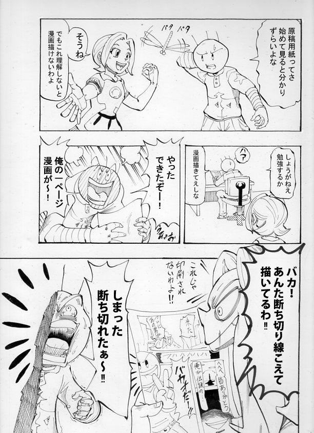 漫画の原稿用紙をネタに描いた1ページ漫画