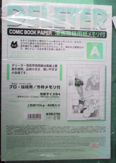 漫画道具アナログ原稿用紙