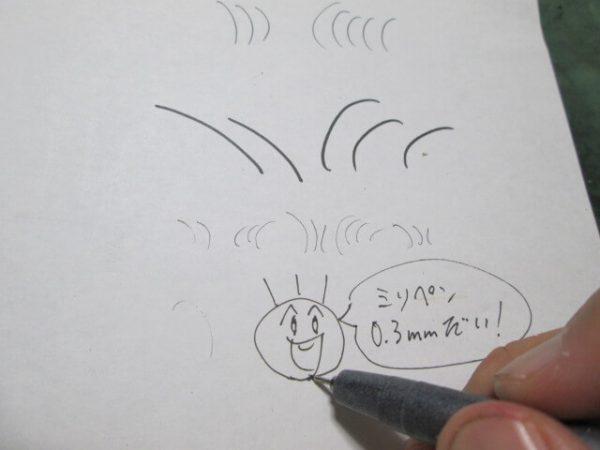 漫画道具アナログ ミリペン