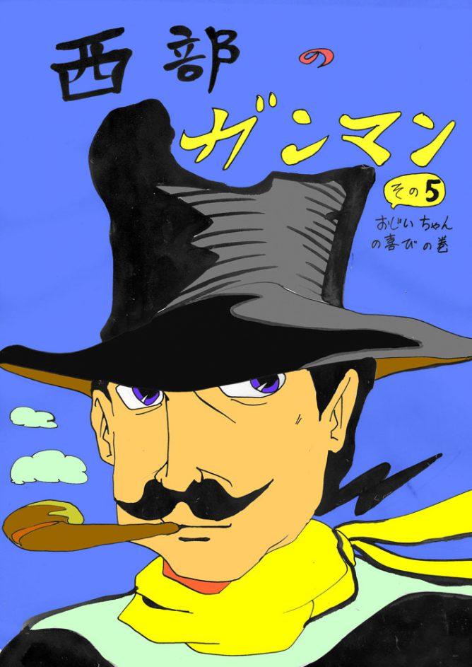 漫画「西部のガンマン」の表紙カットイラスト