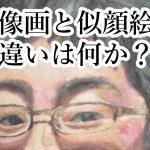 肖像画 ,似顔絵,違い