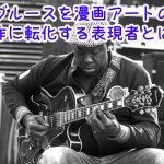 ギターを持つ黒人の画像