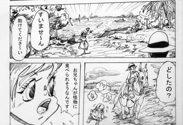 西部劇キャラクターが登場する漫画「サファイア湖の精」の画像