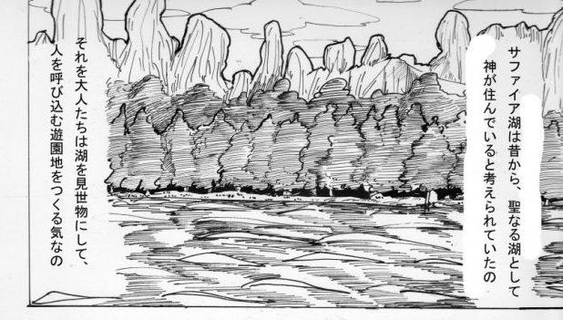西部劇キャラクターが主人公の漫画「サファイア湖の精」の画像