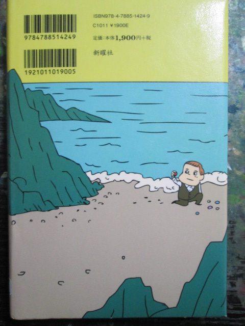 天才に関する本の裏表紙画像