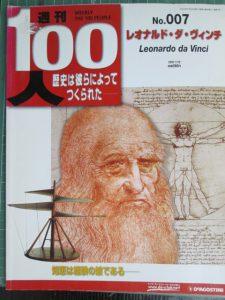 レオナルドダヴィンチの顔が載った本の表紙画像