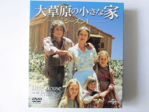 大草原の小さな家のDVD表紙画像