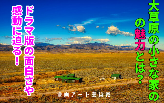 大草原の小さな家,魅力