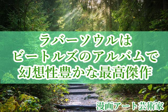 ラバーソウル 森林の画像