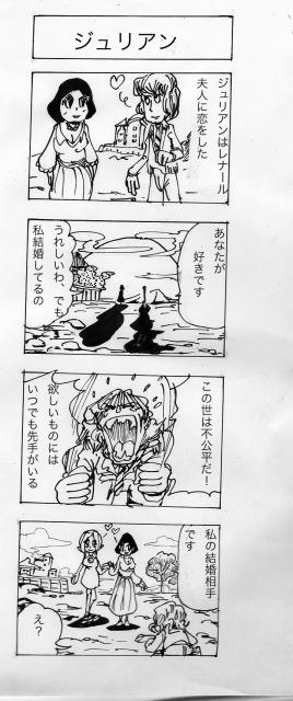 「赤と黒」をネタにした四コマ漫画