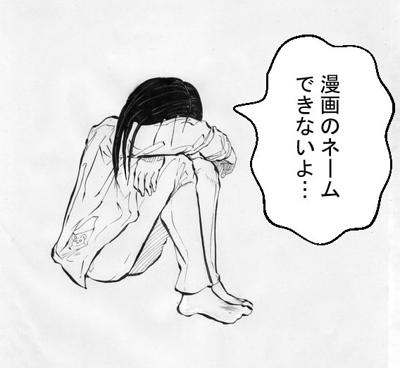 落ち込んでいる女性のイラスト