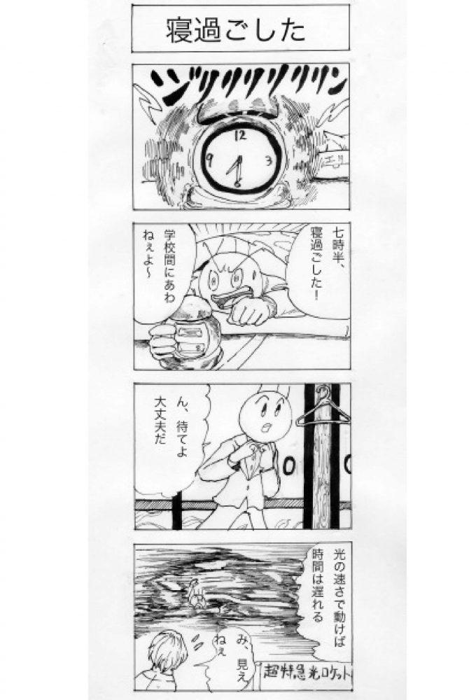 四コマ漫画劇場