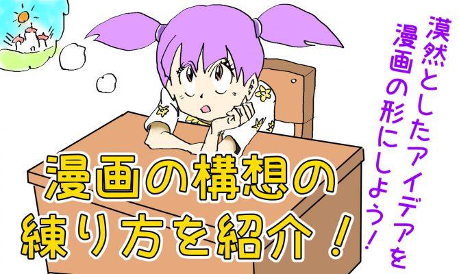 少女が漫画の構想を練っているイラスト画像